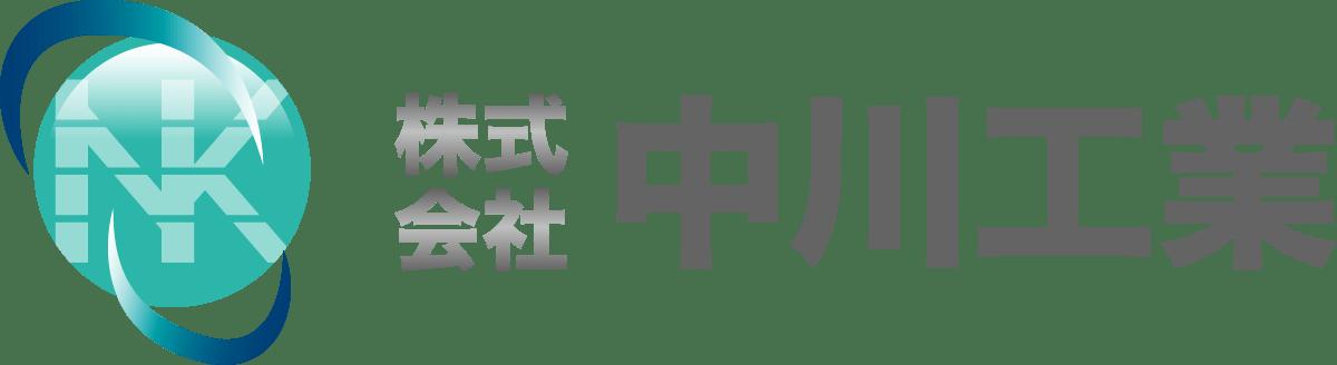 (株)中川工業